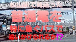 【特急バスvs普通電車】松山駅で見送ったJR普通電車を西条市に特急バスで行って先回りできるか検証してみた