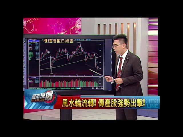 股市現場*鄭明娟20180823-3【傳產股出擊 誰續航?資金轉向金融?】(許博傑)