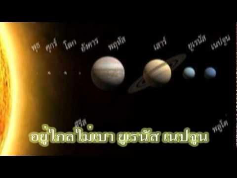 เพลงระบบสุริยจักรวาล