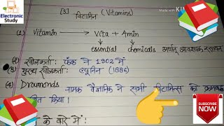 विटामिन और उसके प्रकार  Vitamin & it's Types   Vitamin A in Hindi   Electronic Study 