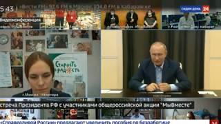 Путин похвалил Рамзана Кадырова за работу по борьбе с коронавирусом