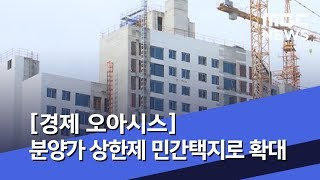 경제 오아시스 분양가 상한제 서울 전역·과천 등 민간택…