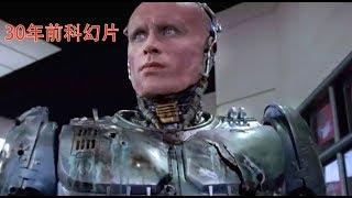 30年前科幻大片,肉身全毁灭后改造机器人,徒手捏爆枪管!