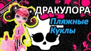 Обзор куклы Монстер Хай Дракулора (Monster High Draculaura), серия Пляжные куклы