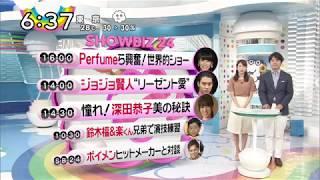 Perfumeら興奮! 世界的ショー フエルサブルータ 「Panasonic presents W...