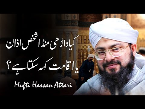 Kya Dadhi Munda Shaksh Azan Ya Iqamat Keh Sakta Hai Mufti Hassan Attari Al Madani
