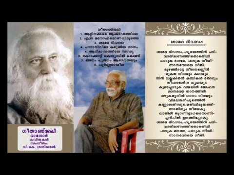 3 Saradadivasam, Geethanjali, translated by Mahakavi G. music by V.K. Sasidharan