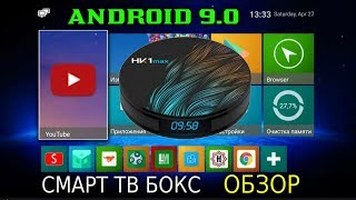 НОВИНКА! ОБЗОР НЕДОРОГОЙ СМАРТ ТВ ПРИСТАВКИ HK1 MAX Mini Smart TV Box Android 9.0