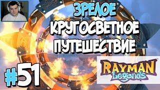 Прохождение Rayman Legends. Часть 51. ЗРЕЛОЕ КРУГОСВЕТНОЕ ПУТЕШЕСТВИЕ [1080p 60fps]   Карта Кругосветные Путешествия