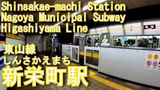 名古屋市営地下鉄 東山線 新栄町駅に潜ってみた Shinsakae-machi Station. Nagoya Municipal Subway Higashiyama Line