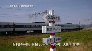 北陸本線と加賀笠間駅そして西へ工事が進む北陸新幹線