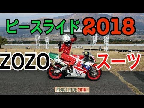 NSR250】バイクイベントにZOZOスーツで参加してみたwww ピー