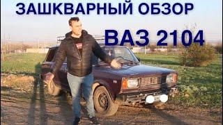 ВАЗ 2104 - Четверка Универсал Зашкварный Тест-Драйв и Обзор