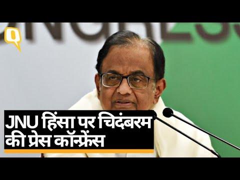 JNU Attack पर P Chidambaram की प्रेस कॉन्फ्रेंस | Quint Hindi