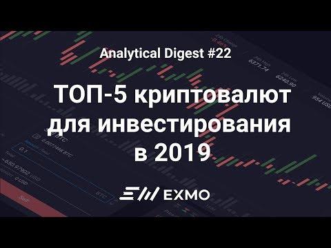Инвестирование в криптовалюту в 2019