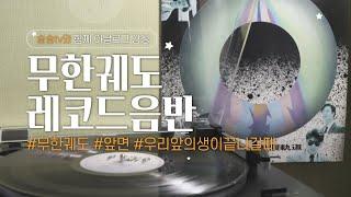 무한궤도 앞면 [LP음반] / Vinyl Record …