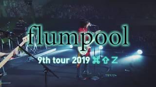 flumpool再始動。 「flumpool 8th tour 2017」で中止を決断した4都市の...