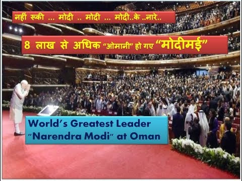 Narendra Modi arrives in the Oman capital, Muscat.
