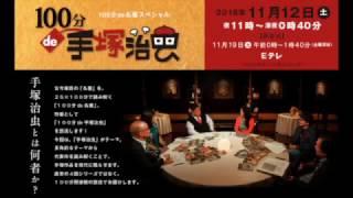 Eテレ「100分 de 名著」スペシャル 手塚治虫 http://www.nhk.or.jp/meic...