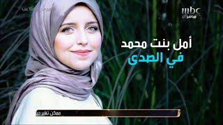 لقاء رياضي مع الإعلامية المغربية والناشطة على السوشيال ميديا أمل بنت محمد