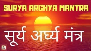 surya-arghya-mantra-with-peaceful-mantra