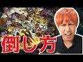 【モンスト】神獣の聖域「終天の神地」ティグノス攻略動画!!【ぎこちゃん】