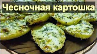 ЧЕСНОЧНАЯ КАРТОШЕЧКА (Garlic potatoes)