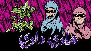 (فيديو كليب) هادي دادي - البشير شو / باجة بويز