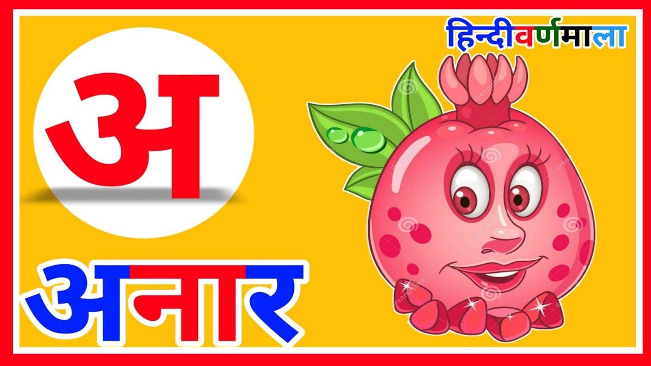 a se anar aa se aam,Hindi varnamala,अ से अनार आ से आम,हिन्दीस्वर, हिन्दीवर्णमाला,part285