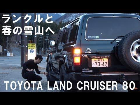 ランドクルーザーで行く春の雪山へのドライブ 桜咲く岐阜から雪化粧の志賀高原へ TOYOTA LAND CRUISER