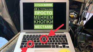 Немецкая клавиатура как сделать английскую на MacBook Air