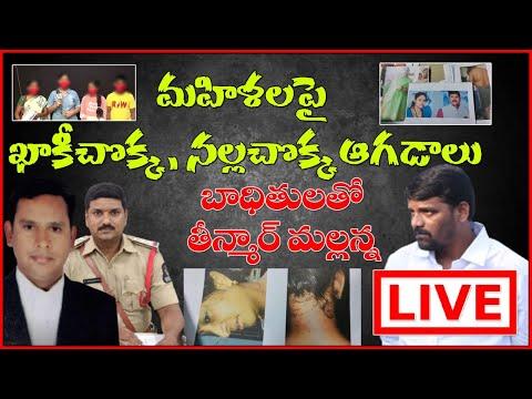 #Live ఖాకీ చొక్కా , నల్ల చొక్కా బాధితులతో తీన్మార్ మల్లన్న    TeenmarMallanna    QNews    QNewsHD teluguvoice