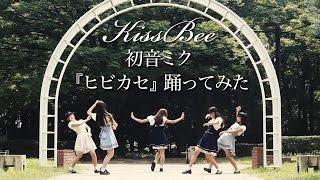 初音ミクのヒビカセをKissBeeが踊ってみました。 本能寺の変でたくさん...
