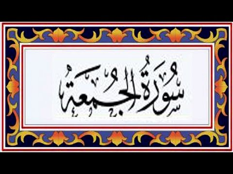 Surah AL JUMA(Friday)سورة الجمعة - Recitiation Of Holy Quran - 62 Surah Of Holy Quran