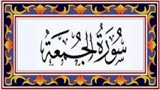 Download lagu Surah AL JUMAسورة الجمعة Recitiation Of Holy Quran 62 Surah Of Holy Quran MP3