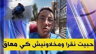 عبد الحكيم  من  قسنطينة... تلميذ متفوق حرم من الالتحاق بالثانوية بسبب اعاقته الجسدية ...