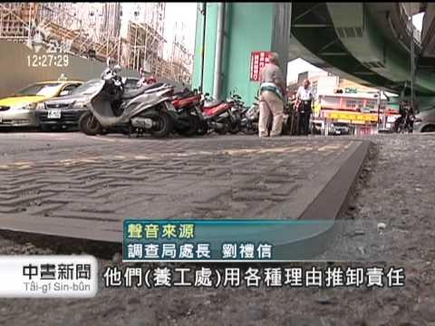20111028 公視中晝新聞 爛路害人摔車受傷 國賠53萬定讞 - YouTube