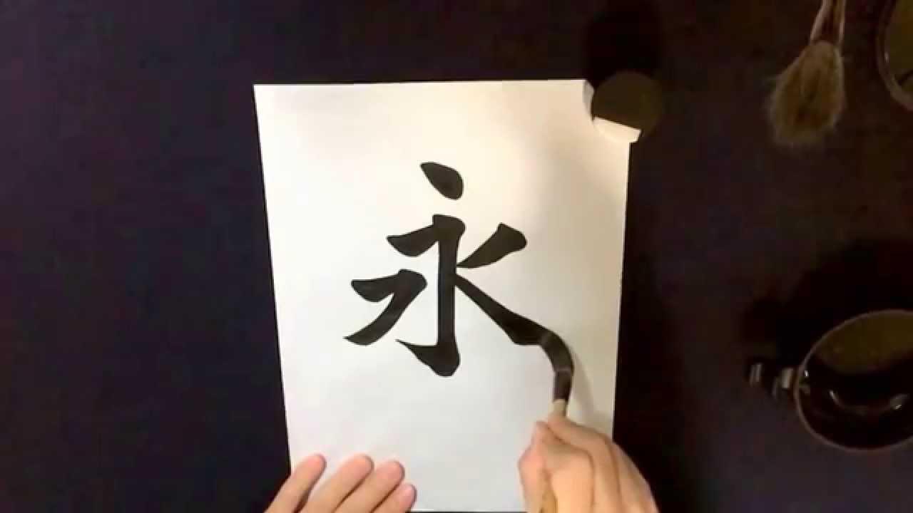 書道】Slow Shodo 永字八法 基本【習字】 - YouTube