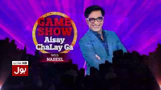 Game Show Aisay Chalay Ga 6th June 2018 Full Episode | BOL News