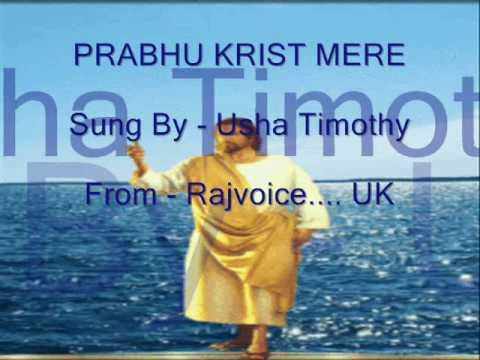 Usha Timothy - Hindi Christian Song - Prabhu Krist Mere