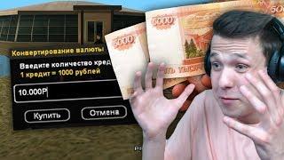 БОМЖ ЗАДОНАТИЛ 10.000 РУБЛЕЙ В GTA SA