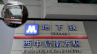 のんびり気ままに鉄道撮影215 大阪メトロ 西中島南方駅編 Osaka Metro NISHINAKAJIMA-MINAMIGATA Station