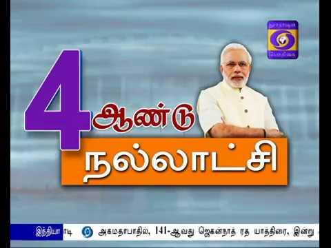 PM Indradhanush Scheme at perambalur 14-07-2018