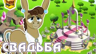 Свадьба осликов в игре Май Литл Пони (My Little Pony) - часть 2