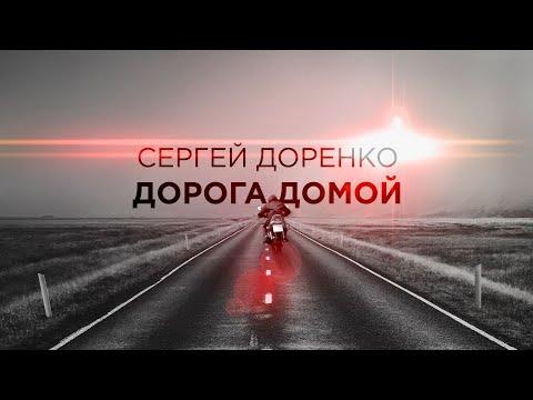 Сергей Доренко - Дорога домой | Расстрига