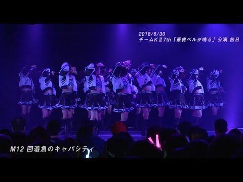 「回遊魚のキャパシティ」/ SKE48 チームKll 7th「最終ベルが鳴る」公演(2018.6.30 初日映像)
