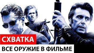 Все оружие в фильме «Схватка» (Heat, 1995)