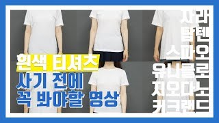 [흔해빠진 리뷰] SPA브랜드별 흰색 티셔츠 완전정복!…