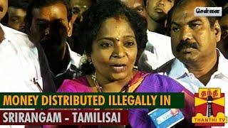 Tamilisai Soundararajan Claims that Money Distribution has been done in Srirangam – Thanthi TV