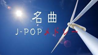 Baixar 名曲J-POPピアノメドレーBGM - 癒しBGM - 勉強用BGM - 作業用BGM - ピアノインストゥルメンタルBGM